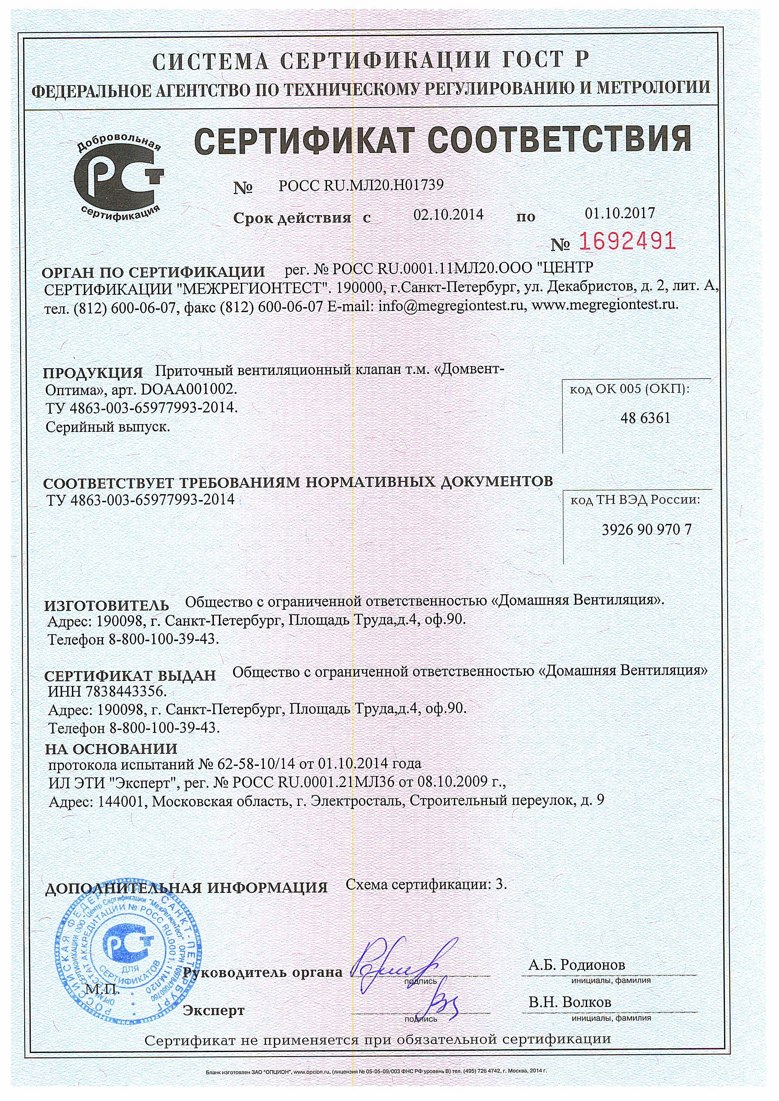 Мастика мб-50 производитель сертификат гидрофобизатор дельфин